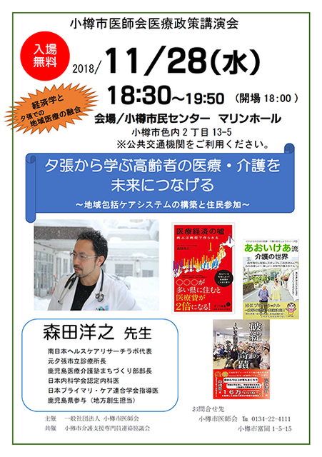 小樽市医師会医療政策講演会11.png