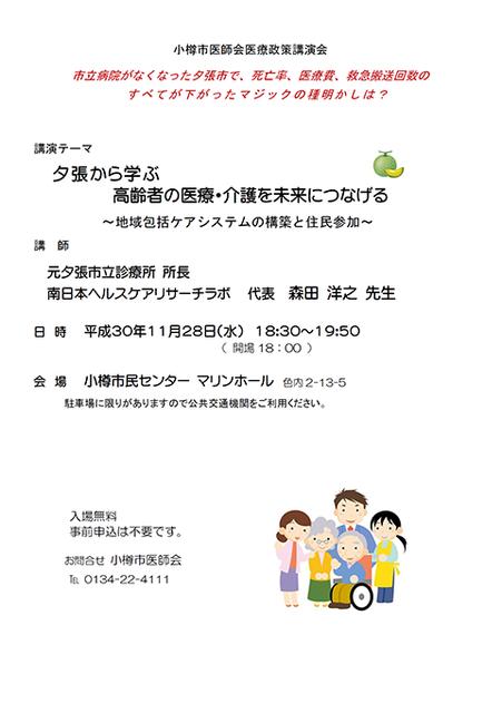 小樽市医師会医療政策講演会22.png
