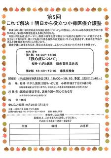 第5回医療介護塾チラシ.png